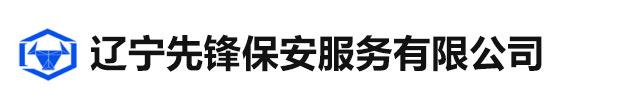 辽宁先锋保安服务有限公司