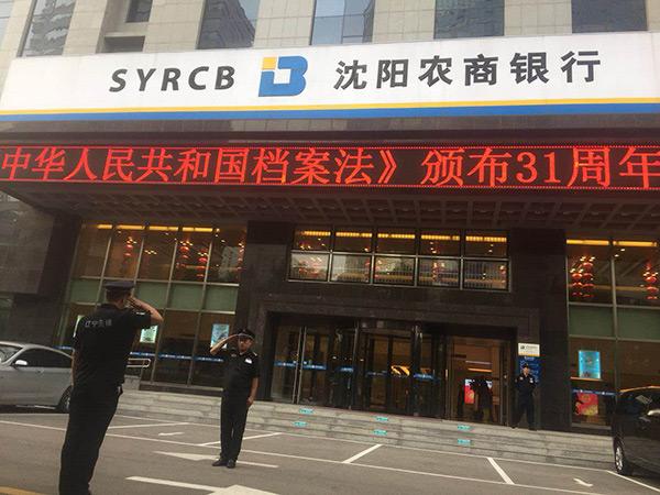 沈阳农商银行